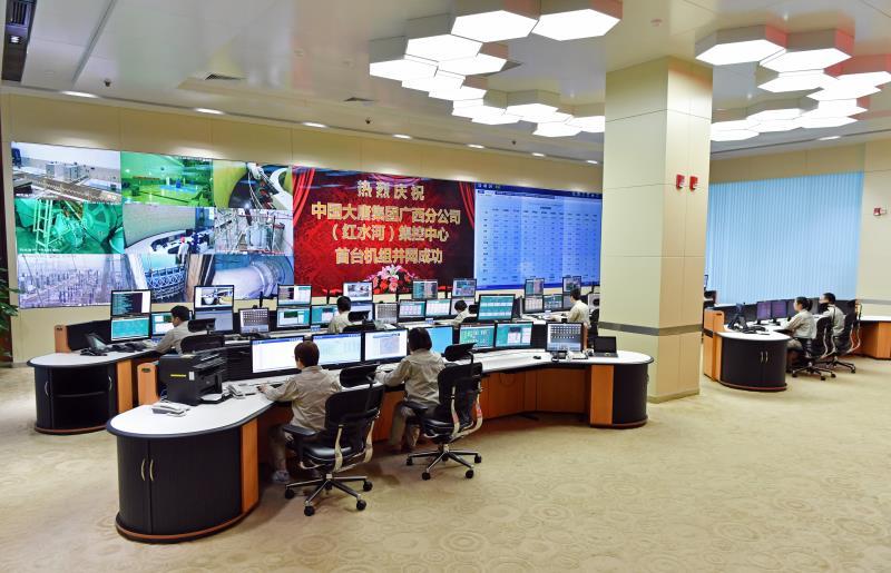 大唐广西分公司(红水河)集控中心正式启用