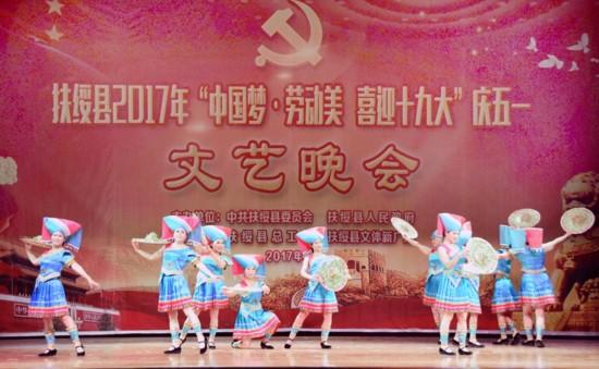"""扶绥县举办""""中国梦·劳动美 喜迎十九大""""庆五一文艺晚会"""