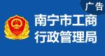南宁市工商行政管理局