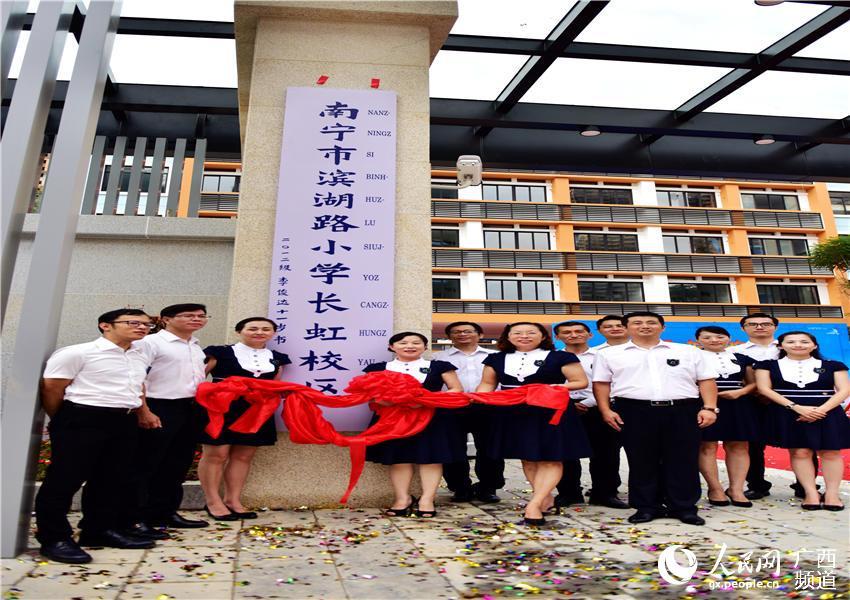 南宁市部首路滨湖汉字小学圆满交付使用年级一小学长虹偏旁校区图片
