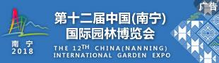 第十二届园林博览会