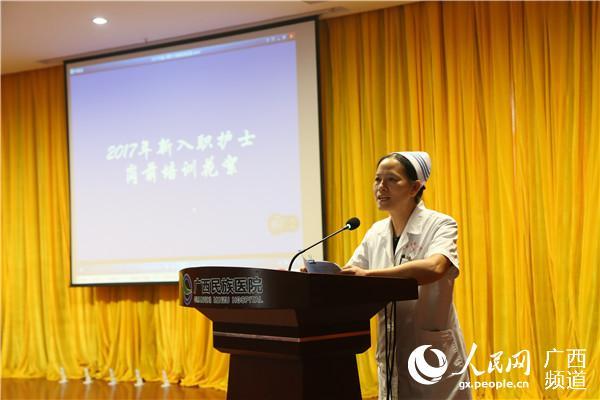 广西民族医院举行新入职护士岗前培训总结暨授