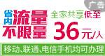 中国电信150