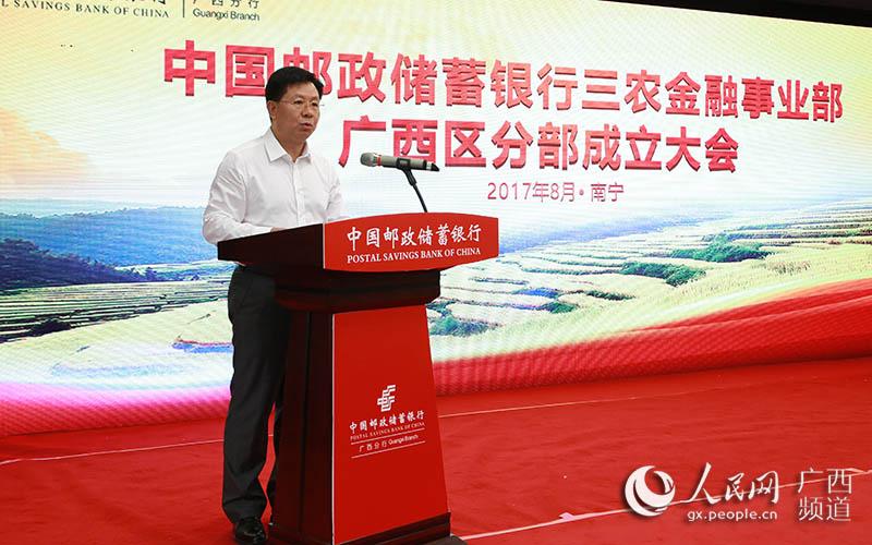 中国邮政储蓄银行三农金融事业部广西区分部成立图片 119355 800x500