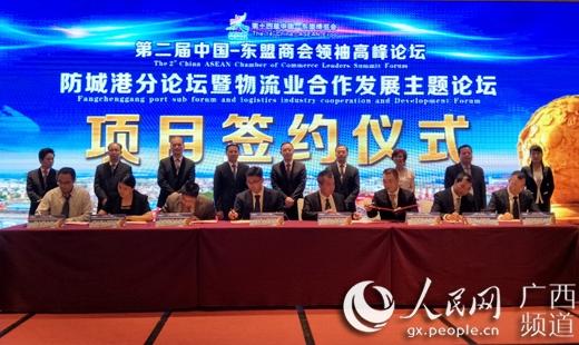 图为中国—东盟商会领袖高峰论坛防城港分论坛签约117.7亿元