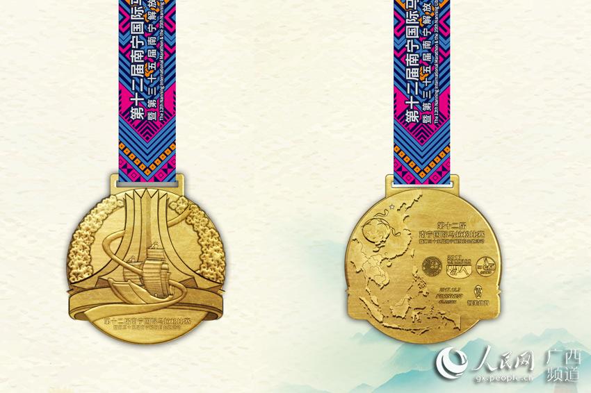 南宁国际马拉松奖牌