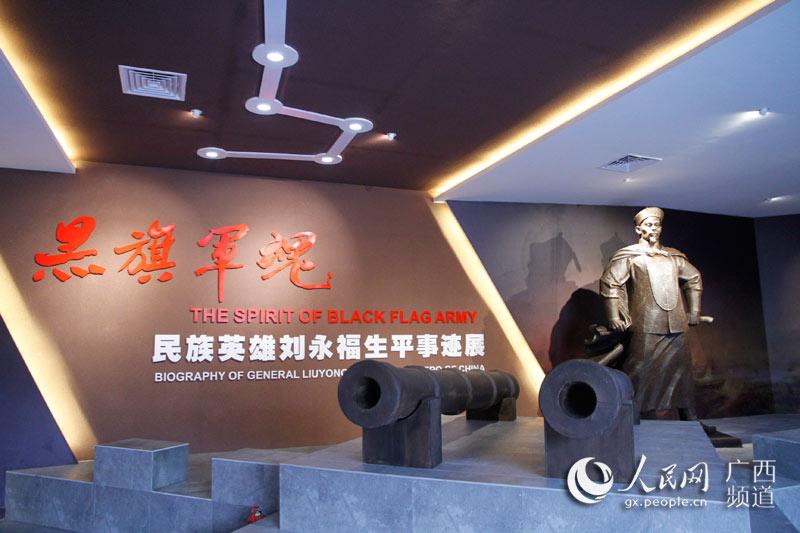 黑旗军魂刘永福纪念馆