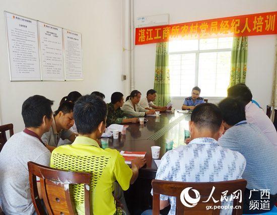 湛江工商所开展农村党员经纪人培训工作