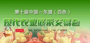 """第十届中国―东盟(百色)农展会            农展会11月23日―25日在田阳举行,本届农展会以""""加强交流合作 共建一带一路""""为活动主题。"""