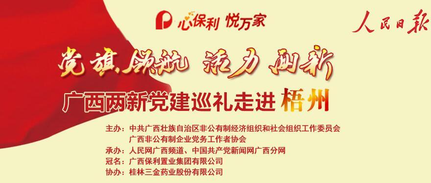 广西两新党建巡礼:走进梧州            本网特别策划专题《党旗领航 活力两新――广西两新党建巡礼走进梧州》。