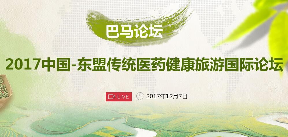 """中国―东盟传统医药健康旅游国际论坛            本届论坛以""""大健康 大旅游""""为主题,围绕中医药健康旅游示范区建设等展开国际性交流探讨。"""