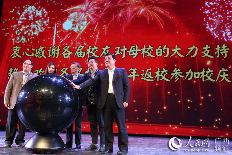 广西大学启动90周年校庆倒计时1周年活动