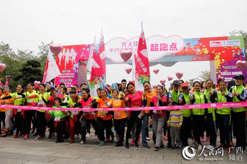 南宁举办5K缤纷女子跑