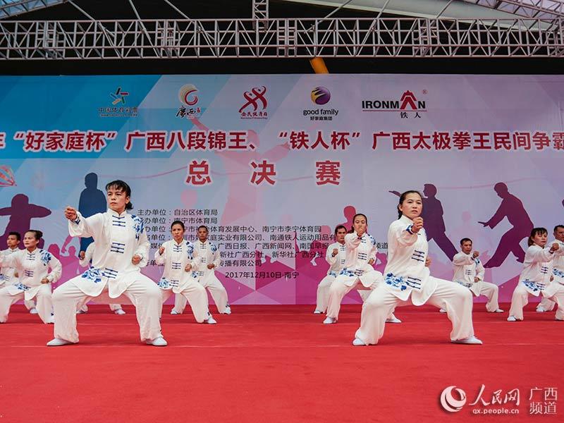 2017年广西八段锦王民间争霸赛总决赛在南宁举行