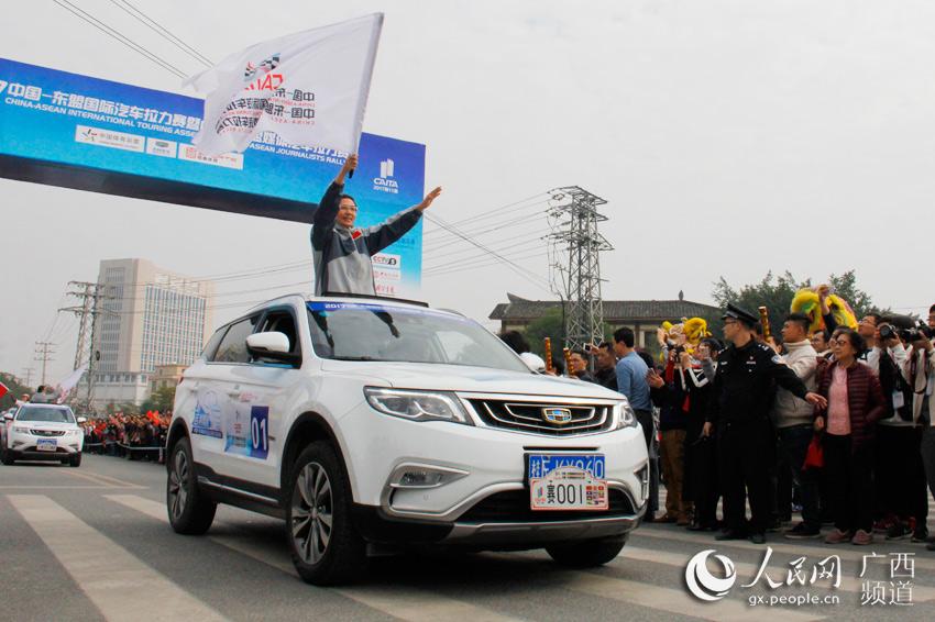 2017中国―东盟国际汽车拉力赛发车 首次贯穿东盟10国