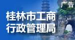 桂林工商行政管理局