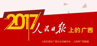 2017人民日报头版上的广西            2017年人民日报、人民日报海外版发表广西报道约600篇,为广西的发展发挥了擂鼓助威的作用。
