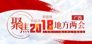 聚焦2018年广西两会            广西十三届人大一次会议将于1月25日在南宁召开,会期7天,会议将选举自治区主席。