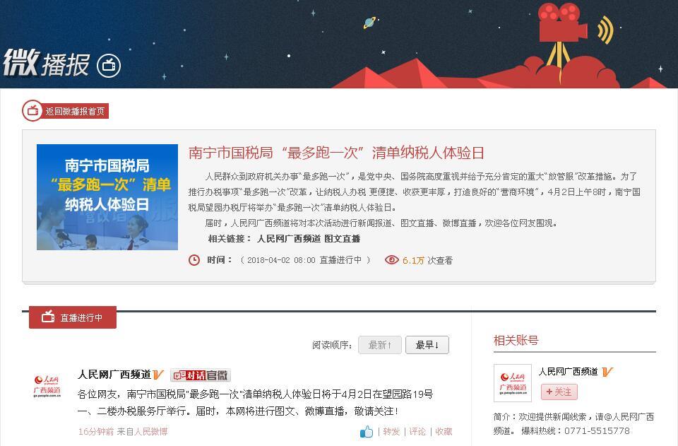 """微直播:南宁市国税局""""最多跑一次""""清单纳税人体验日"""
