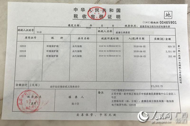 广西开出第一张环境保护税步骤制浆造纸税票v步骤方法与工艺图片