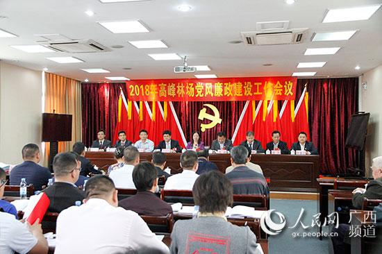 高峰林场召开党风廉政建设工作会议