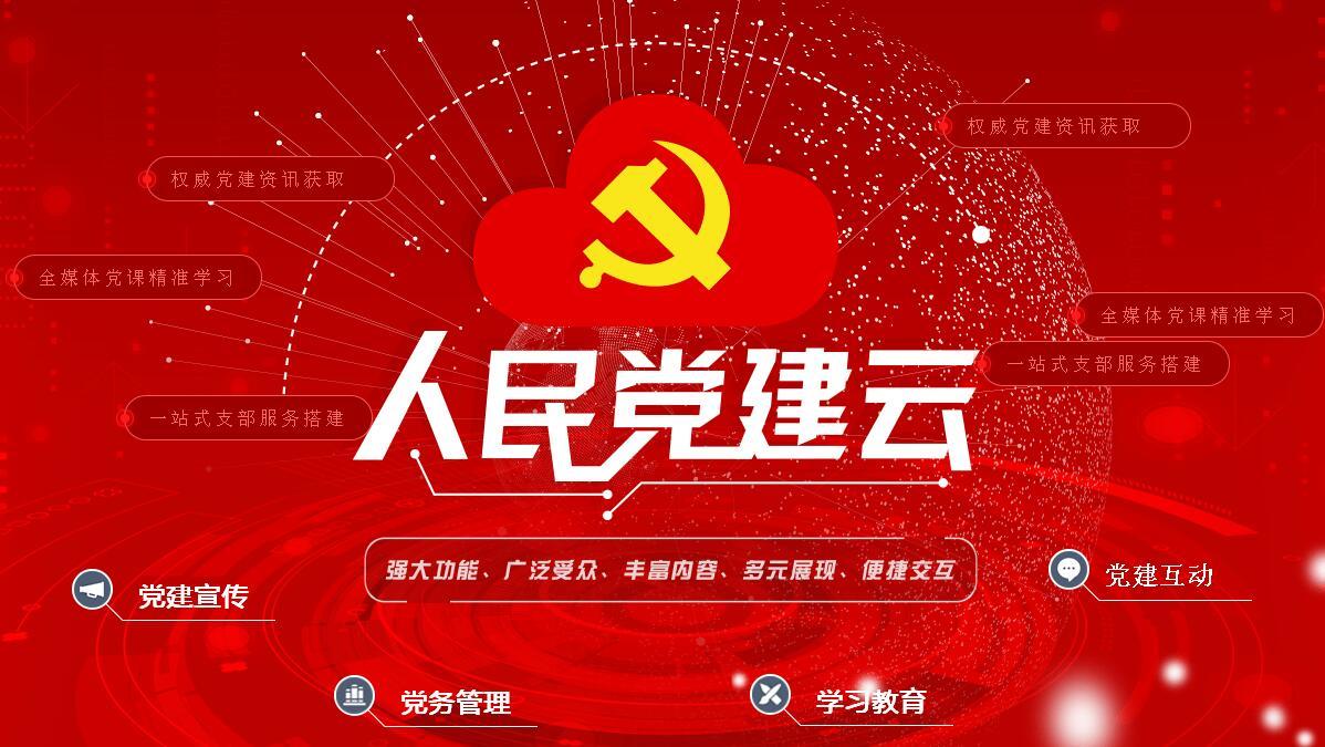 """人民网·中国共产党新闻网推出升级版""""人民党建云""""产品"""