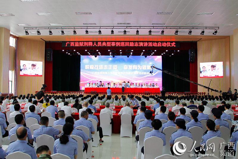 广西举行监狱刑释人员典型事迹巡回励志演讲活动