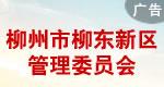 柳州市柳东新区管理委员会