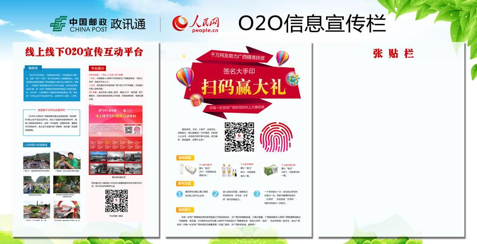为进一步将广西精准扶贫的宣传报道工作落实到实处,广西邮政