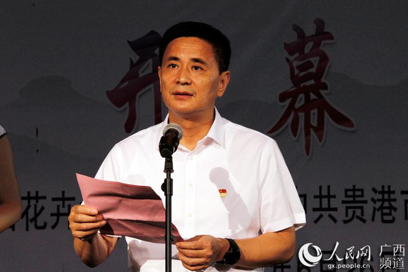 贵港市委书记李新元致辞