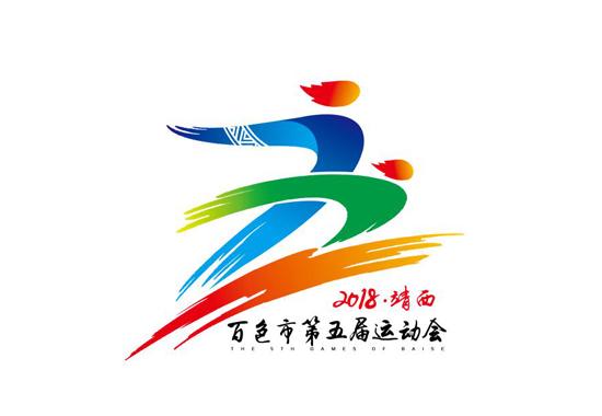 百色市第五届运动会会徽 吉祥物及主题口号揭晓图片