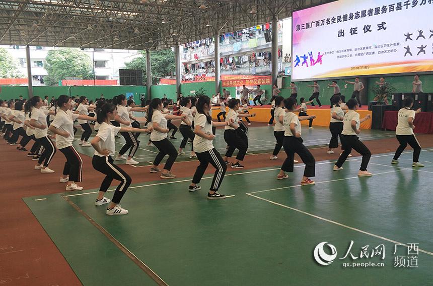 广西:万名全民健身志愿者服务百县千乡万村