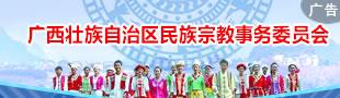 广西民宗委