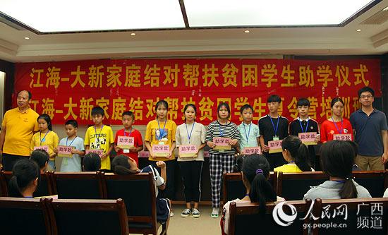 广东江海区团区委到广西大新开展捐资助学活动