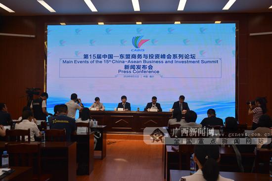网赚福利速递:第15屆中國—東盟商務與投資峰會將舉辦系列論壇