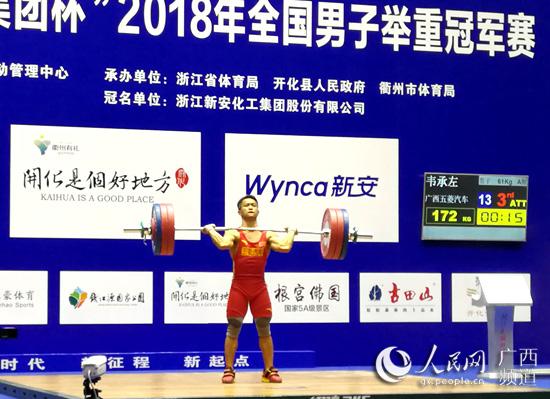人民网上思9月12日电 据广西上思县委宣传部消息,近日在浙江省开化县举行的全国男子举重冠军赛中,上思籍运动员韦承左代表广西队斩获该比赛男子成年组冠军。 本次比赛共有4名上思籍运动员参加。其中,韦承左代表广西队参加男子61公斤级的比赛,以172公斤的成绩获得挺举第一名,以总成绩297公斤获得第三名。 据上思县业余体校校长刘海东介绍,这是上思籍运动员参加全国男子举重比赛以来获得的首个全国冠军,实现了上思举重运动男子成年组全国冠军的零突破。(彭远贺、韦世仙)