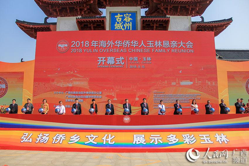 2018年海外华侨华人玉林恳亲大会在容县开幕