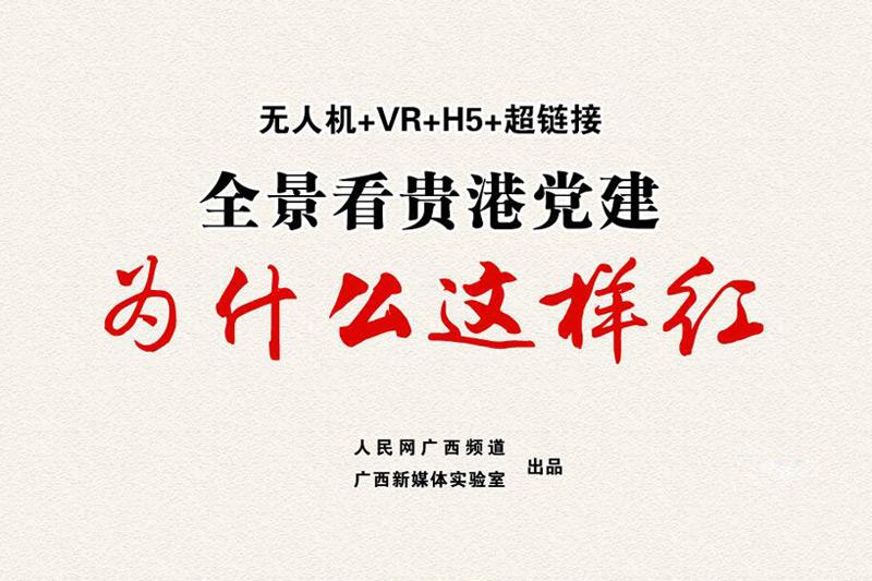 【无人机+VR+H5+超链接】全景看贵港党建:为什么这么红