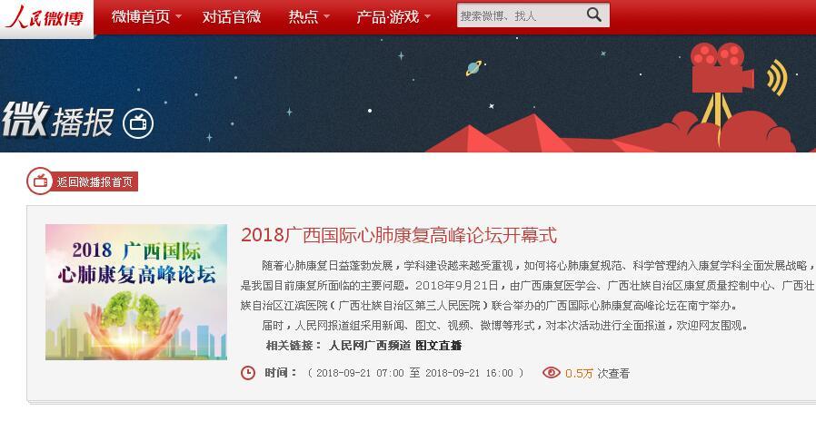 微直播:广西国际心肺康复高峰论坛