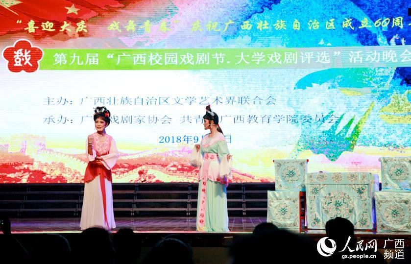 第九届广西校园戏剧节颁奖晚会在南宁举行