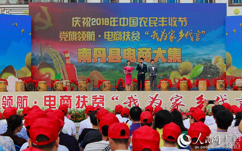 """南丹县举办党旗领航·电商扶贫""""我为家乡代言""""活动 践行""""食安护航"""""""