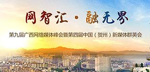 第四届中国(贺州)新媒体群英会             10月16日至18日,第九届广西2017最新注册送白菜网媒体峰会暨第四届中国(贺州)新媒体群英会在贺州举行。