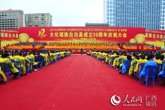 广西大化瑶族自治县成立30周年庆祝大会隆重举行