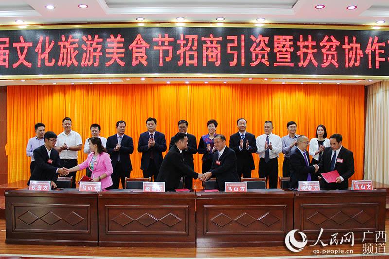 广西马山县集中签约7个项目 意向总投资13.64亿元