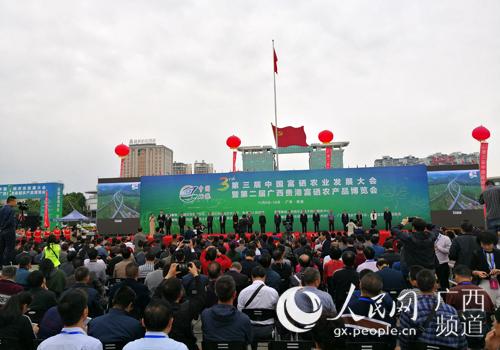 第三届中国富硒农业发展大会在广西贵港市举行