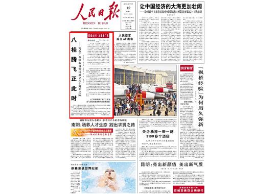 八桂腾飞正此时——写在广西壮族自治区成立六十周年之际