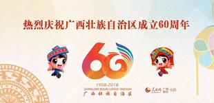 庆祝广西壮族自治区成立60周年             60年来,一代又一代壮乡儿女在党中央的正确领导和亲切关怀下,凝心聚力、砥砺前行。