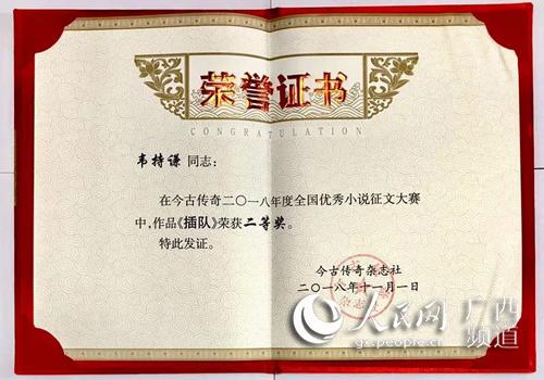 获奖证书 人民碟调网网南宁11月19日电 日前