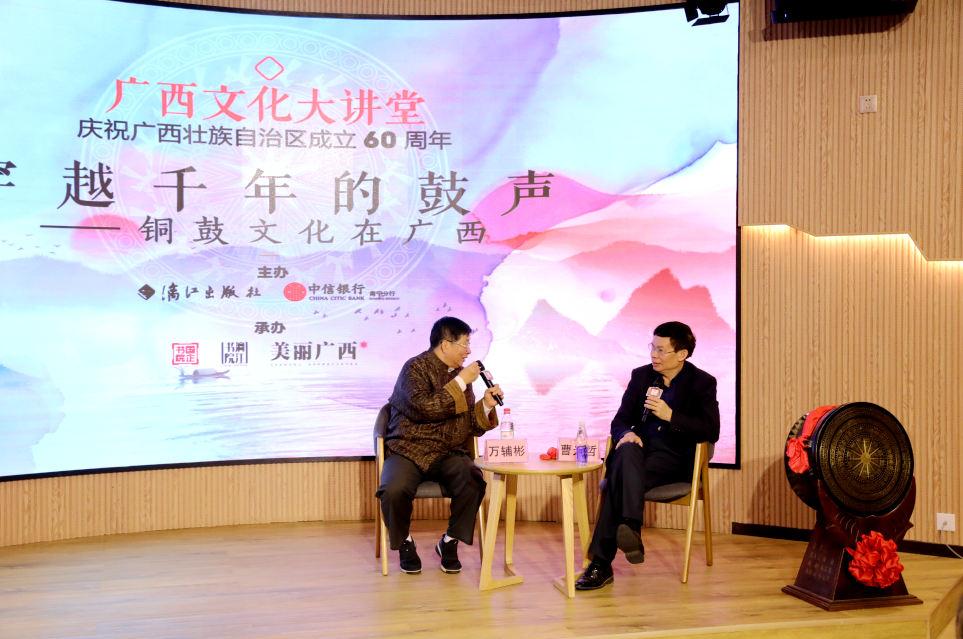 万辅彬讲述铜鼓文化在广西