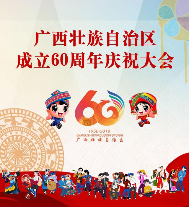 广西壮族自治区成立60周年庆祝大会